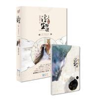 浮珑・浮生物语前传浮生畅销系列前传,2015全新修订版,新增精彩番外,附赠精美浮生妙语笔记本
