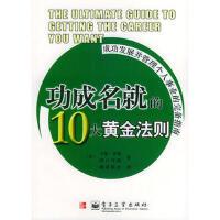 功成名就的10大黄金法则――成功发展并管理个人事业的完备指南 9787121004728 (美)多德,田口雪莉,燕清