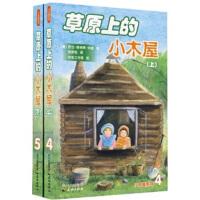 【旧书二手书9成新】小木屋系列:草原上的小木屋(套装上下) 罗兰・英格斯・怀德 等 9787806249321 四川出