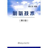 【旧书二手书9成新】制氧技术(第2版)李化治 李化治著 9787502449636 冶金工业出版社