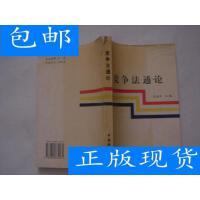 [二手旧书9成新]竞争法通论C1189 /王全兴主编 中国检察出版社