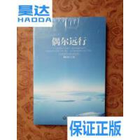 [二手旧书9成新]偶尔远行【】 /周国平 著 长江文艺出版社