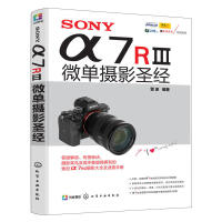 SONYα7RⅢ微单摄影圣经 SONY a7R3使用详解索尼a7R微单宝典 索尼微单相机摄影入门教程书 摄影书 SON