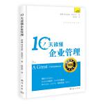 10天读懂企业管理