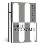 希腊和罗马哲学:科普勒斯顿哲学史(第1卷)