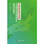 河南省黄河流域生态保护和高质量发展地理国情报告