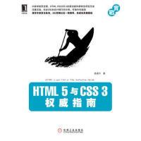 【二手书8成新】HTML 5与CSS 3权威指南 陆凌牛 机械工业出版社