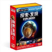 探索发现(1)30DVD百年科学的探索千年中国的发现艺术画面超强视觉震撼纪录片白金典藏版