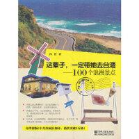 【正版包邮】 这辈子,一定带她去台湾:100个浪漫景点(全彩)