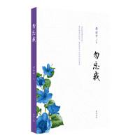 勿忘我,黄世中,黄山书社,9787546169491