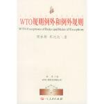WTO规则与对策丛书:WTO规则例外和例外规则,周林彬,郑远远,广东人民出版社,9787218037981