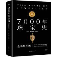 7000年珠宝史,[英] 休・泰特,朱怡芳,中国友谊出版公司【质量保障放心购买】