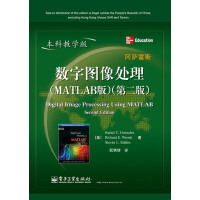 数字图像处理(MATLAB版)(第二版)(本科教学版)