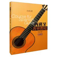 西班牙吉他教程(修订版)