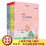 毕淑敏少年心灵智慧书(套装共5册)