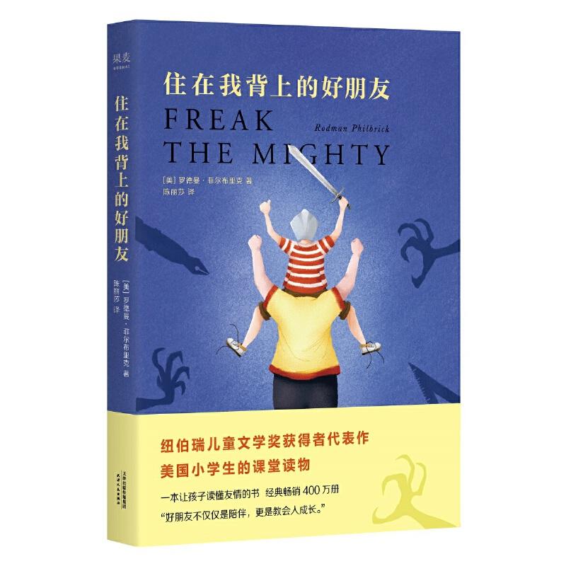 住在我背上的好朋友(上海市中小学暑期推荐书单。纽伯瑞荣誉作家代表作,友情、勇气和爱。美国小学生的课堂读物) 一本让孩子读懂友情的书,好朋友不仅仅是陪伴,更是教会人成长。美国小学生人手一本的故事书。果麦出品