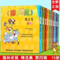猫和老鼠 精选集 第四辑 猫和老鼠漫画书经典版全套10册 汤姆和杰瑞猫和老鼠故事书小学生卡通动漫画怀旧课外书籍