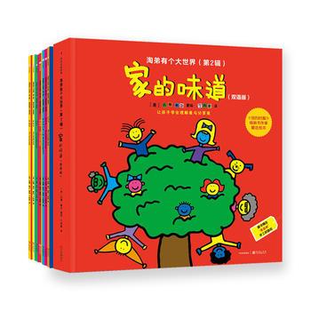 家的味道:淘弟有个大(双语版)(套装全7册)书籍00