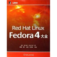 【二手书8成新】Red Hat Linux Fesora4大全 鲍尔 等 机械工业出版社