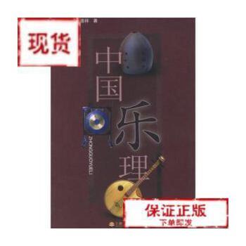 【旧书二手书9成新】中国乐理9787806922842