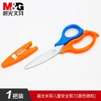 晨光剪刀米菲带保护套剪刀儿童安全剪刀(1把)颜色随机