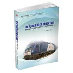 电力机车总体及走行部,崔 晶 张省伟,西南交通大学出版社,9787564347482