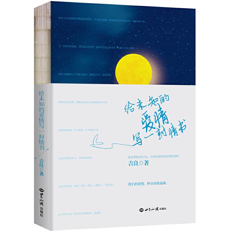 给未知的爱情写一封情书 如果你正处于单身,一定要看的恋爱宝典!吉良先生的温情力作——拥有200W+微博粉丝,10W+单篇微信阅读量,媲美《朱生豪情书》的爱情!