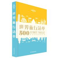 LP世界旅行清单 孤独星球Lonely Planet旅行读物系列:世界旅行清单