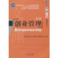 【正版二手书9成新左右】创业管理(第3版,华章文渊 张玉利 机械工业出版社