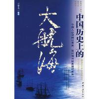 【二手书8成新】中国历史上的大航海 云中天 中国三峡出版社