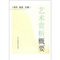 【正版二手书9成新左右】艺术赏析概要 杨辛,谢孟 中央广播电视大学出版社