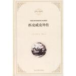 【正版书籍】理想藏书:匹克威克外传 光明日报出版社