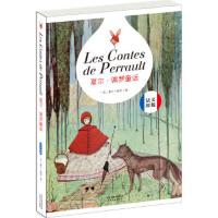 夏尔 佩罗童话:LES CONTES DE PERRAULT(法文原版),夏尔・佩罗,天津人民出版社,97872011