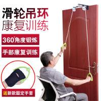 滑轮吊环老人肩关节中风偏瘫康复训练器材上肢颈椎牵引训练器家用