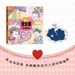 甜心涩女郎 殷桃、宋轶主演电视剧《爱的理想生活》原著漫画
