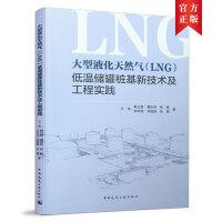 大型液化天然气(LNG)低温储罐桩基新技术及工程实践