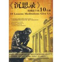 【二手书8成新】沉思录给我们上的10堂课 尘墨 金城出版社
