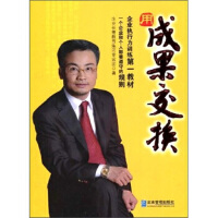 【二手书8成新】用成果交换 企业长青教育集团专家团 企业管理出版社