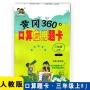 2019秋 黄冈360口算题卡 三年级上册 (人教版RJ) 小学3年级上学期适用