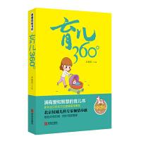育儿360°,王俊宏,青岛出版社,9787555209409