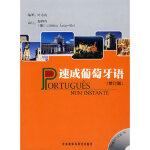 速成葡萄牙语(附光盘),叶志良,外语教学与研究出版社,9787560077703