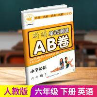 新编单元测试AB卷 六年级 下册 英语 人教版 小学六年级单元6年级同步练习册检测试题期中期末总复习
