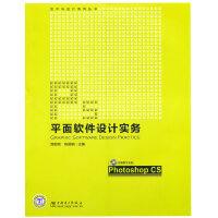 艺术与设计系列丛书 平面软件设计实务