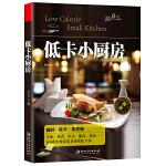 低卡小厨房(读美文库系列)低油低糖美味不减,零厨艺轻松上手的精致中西餐点