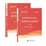 山香2022教师招考教育理论高分题库精编(上下)(全2册)