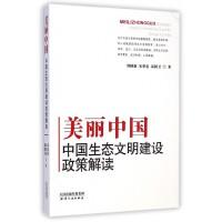 美丽中国(中国生态文明建设政策解读)