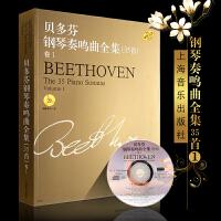 正版贝多芬钢琴奏鸣曲全集35首卷1 原版引进 附CD 上海音乐出版社 贝多芬钢琴谱奏命运第五交响曲 钢琴练习曲教材教程
