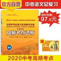 2020中考初中语文突破年高频考点透析初中语文 内含DVD光盘