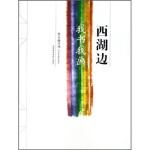 西湖边:我书我画 玫瑰 中国美术学院出版社 9787810835176