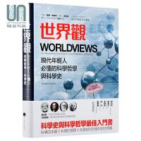 世界观 李善友推荐 现代年轻人必懂的科学哲学和科学史 逻辑思维推荐 台版现货